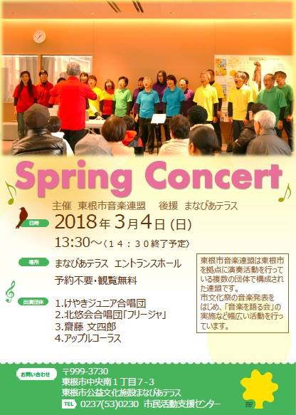 Spring Concertイメージ