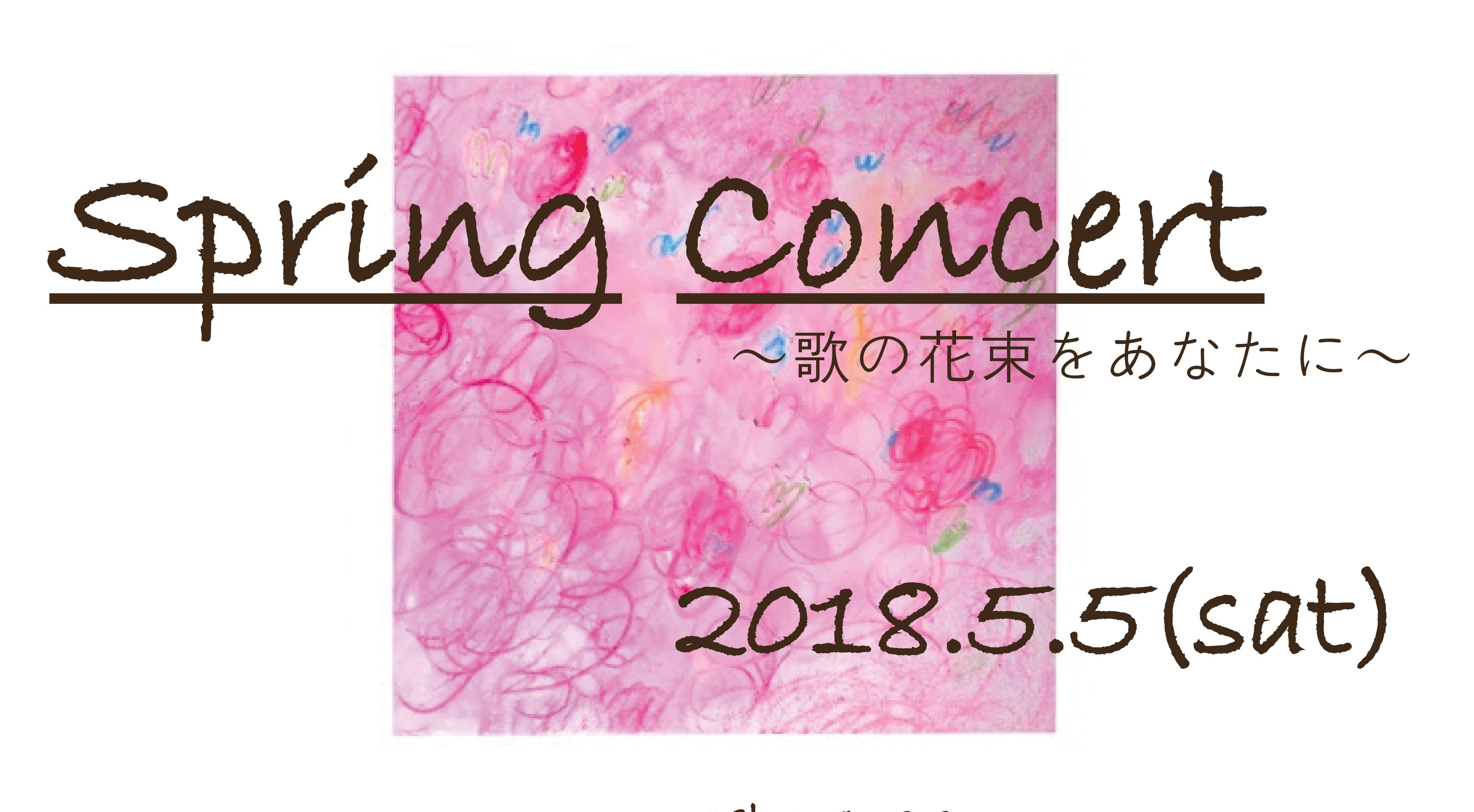 spring concert ~歌の花束をあなたに~